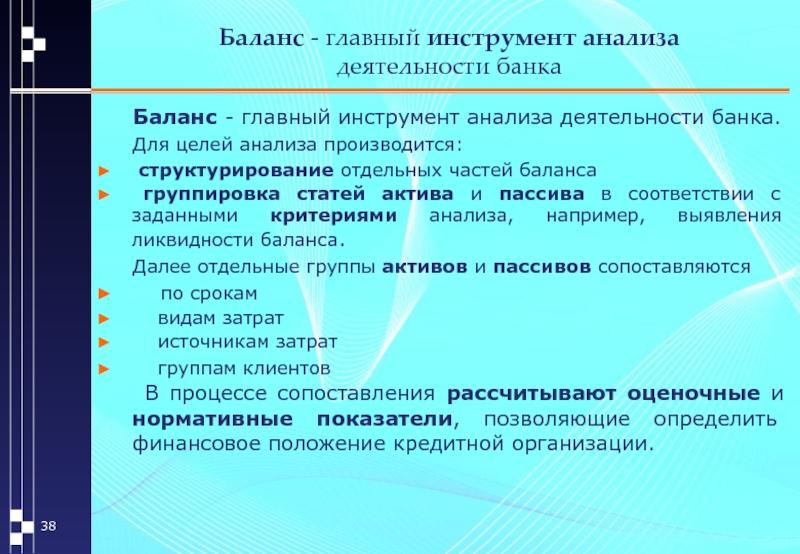 кредитные организации доклад московское метро карта 2020