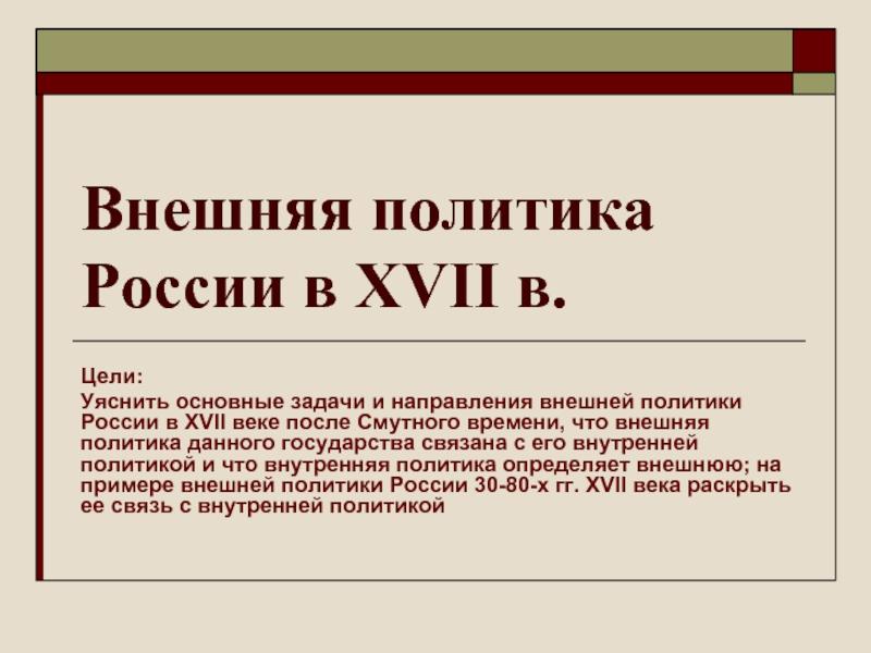 Доклад на тему внешняя политика 17 века 2481