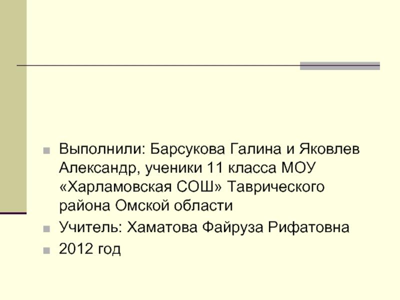 Доклад вячеслав кондратьев сашка 8723