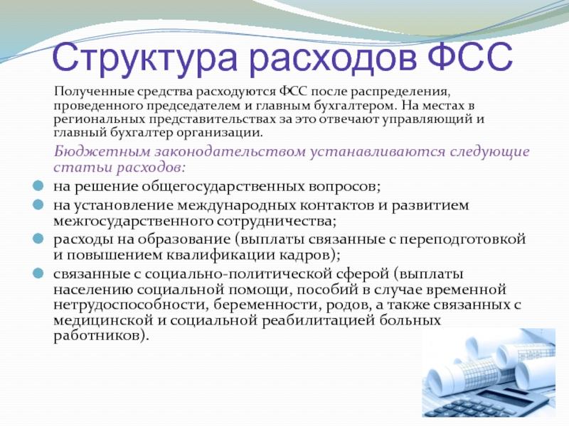 Главный бухгалтер бюджетной организации самара курсы бухгалтеров в новосибирске ип