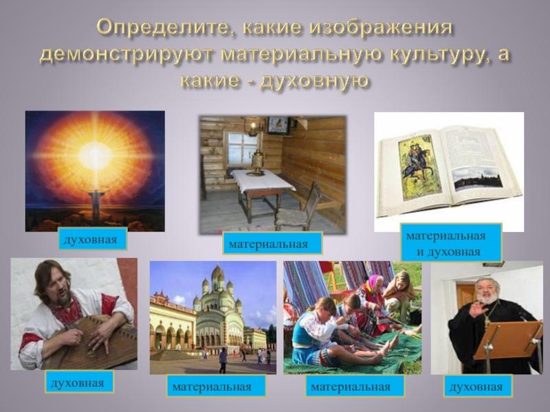 Картинки культуры материальной и духовной