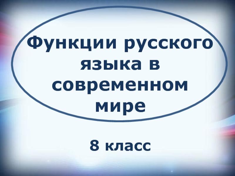 Доклад о функциях русского языка 4942
