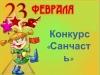 Название конкурса открыток к 23 февраля в школе, открытка