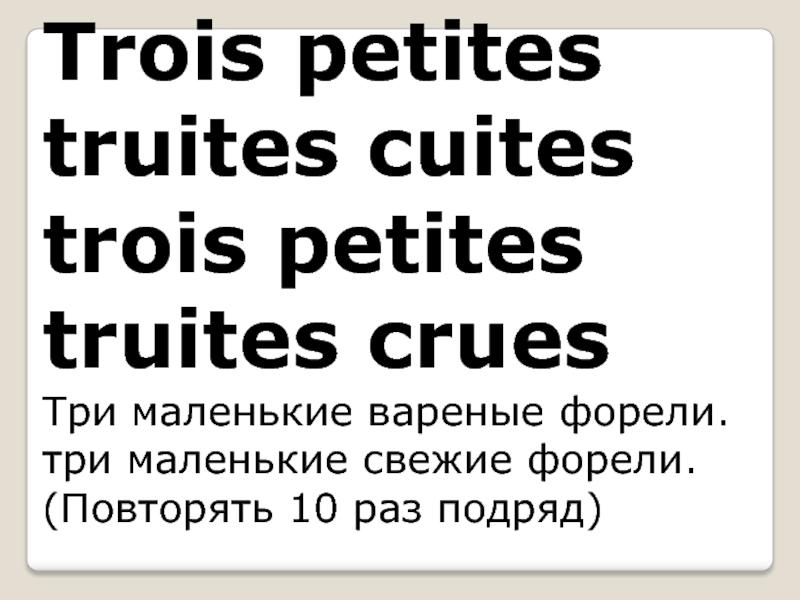 чехлов французские скороговорки картинки этого килограмм плодов
