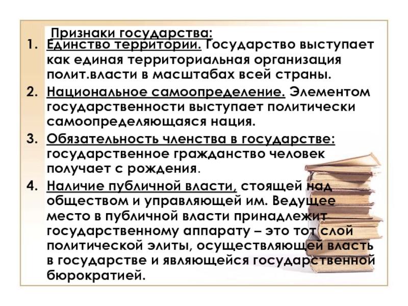 Эссе по обществознанию государство территория власти 5967
