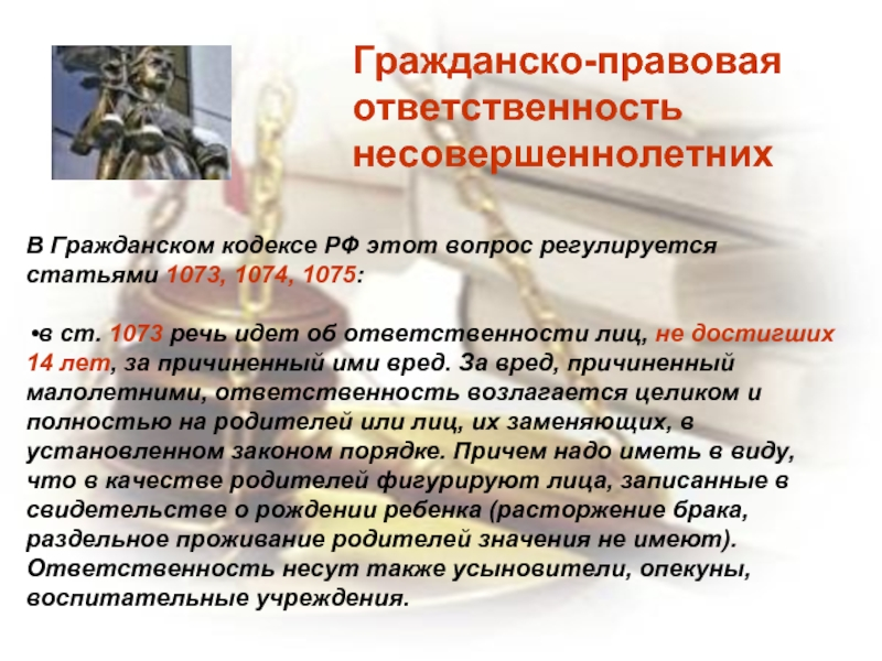 гражданский кодекс ст 1073