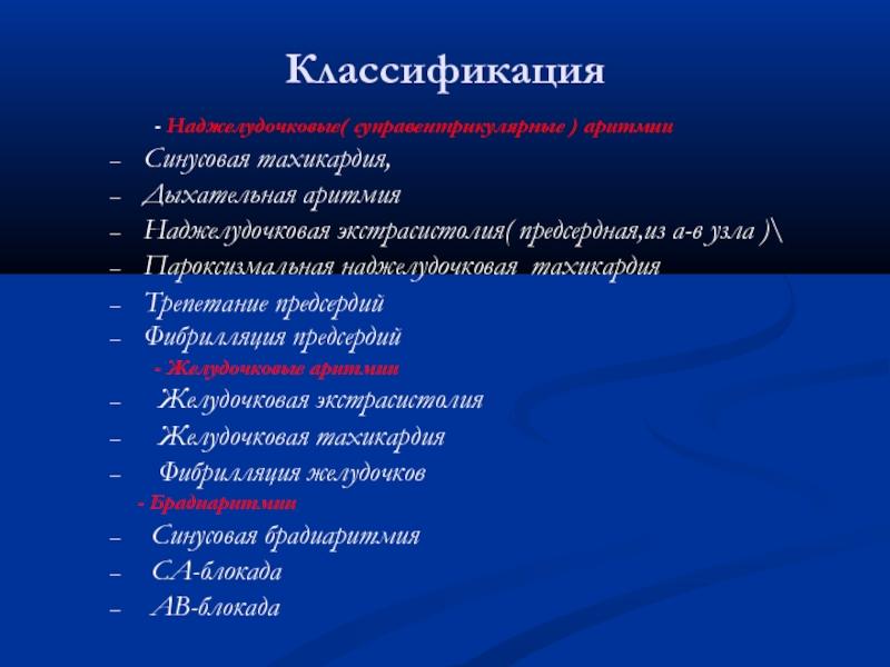 Аритмия сердца и тахикардия: причины, симптомы и лечение ...