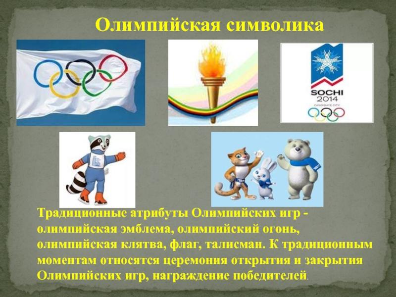 вдохновение олимпийская символика и атрибутика картинки ведутся еще времен