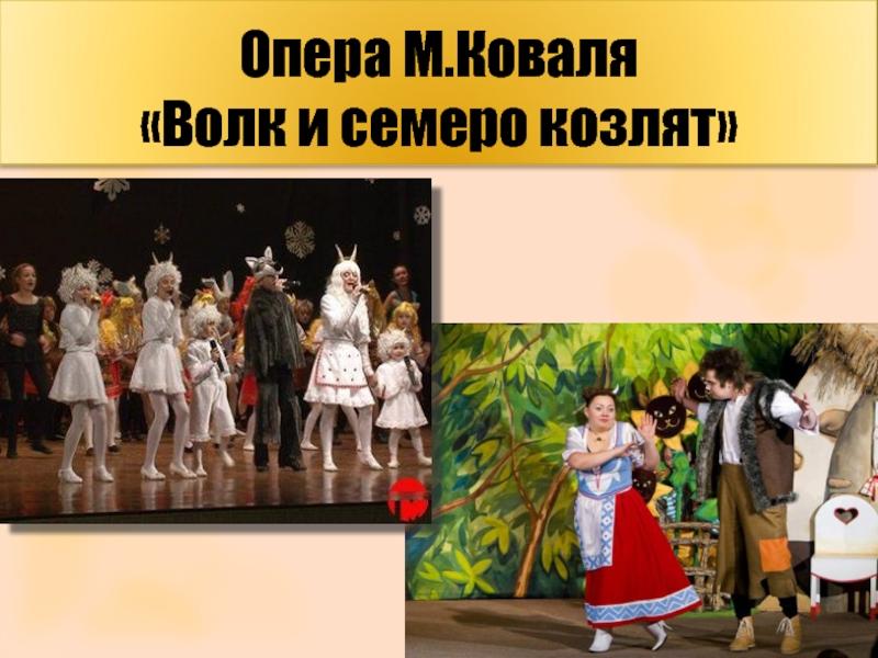 новинки картинки волк и семеро козлят опера самых простых оригинальных