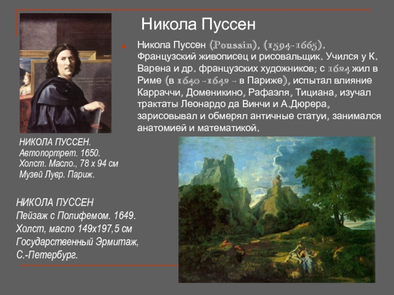 Искусство классицизма и барокко презентация, доклад, проект