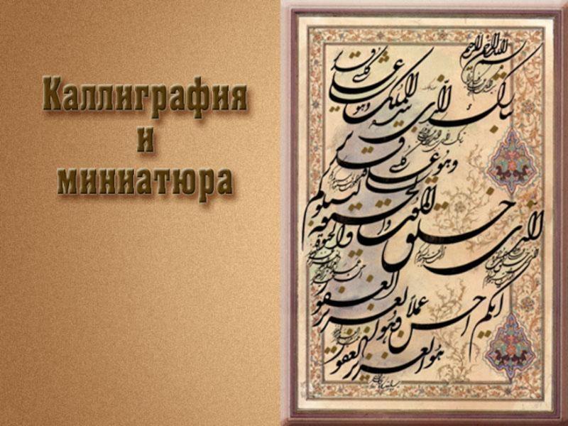 Доклад на тему каллиграфия 24