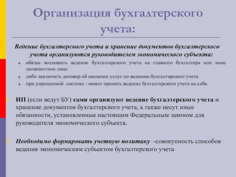 Документы для начала ведения бухгалтерии ведение бухгалтерии на примере