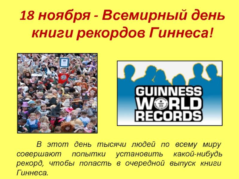 Книга рекордов гиннеса в картинках вся