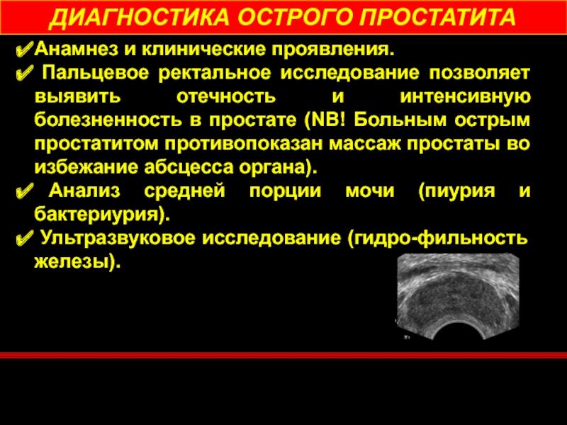 Противопоказания к острому простатиту массажер для простаты и аденома