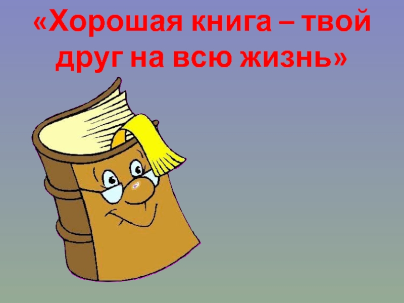 Картинка твоя книжка