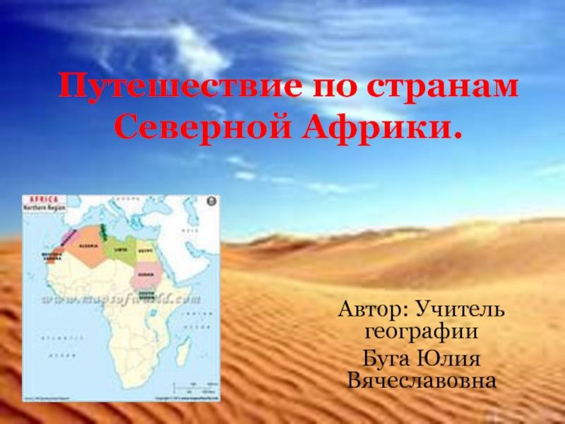 Доклад на тему страны северной африки 1695