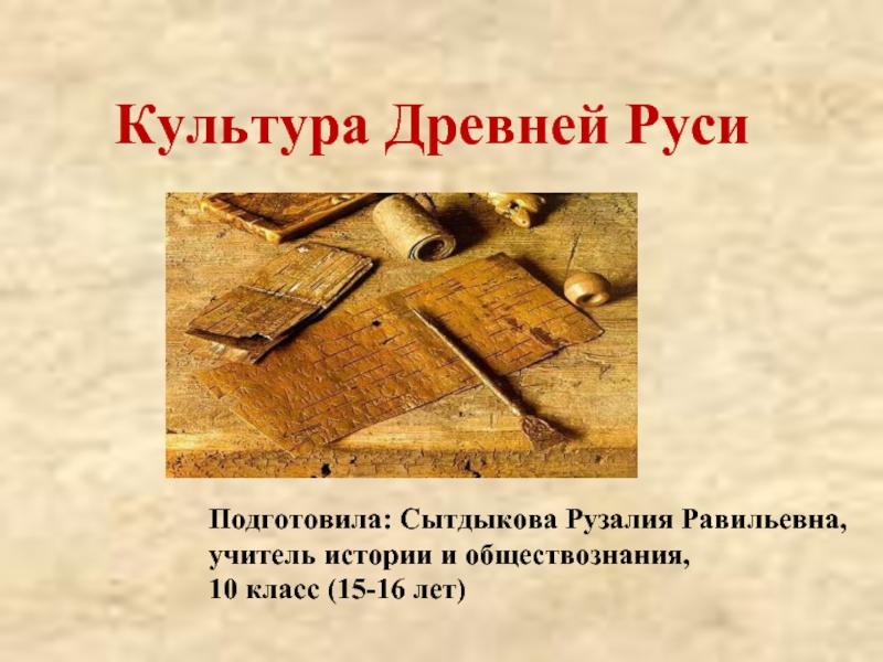Культура домонгольской руси доклад 4398