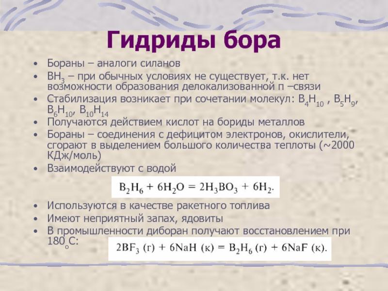 Доклад по химии на тему бор 7996