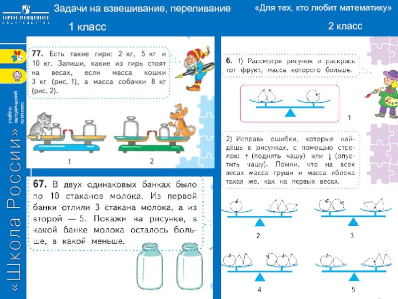 Нестандартные задачи с картинками для начальной школы