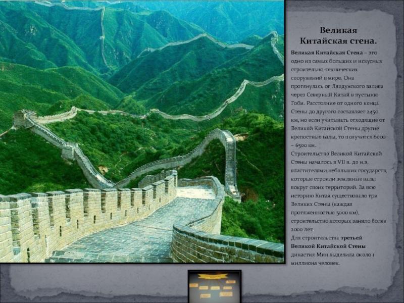 искали как построили великую китайскую стену порно девушкам нравится бритый