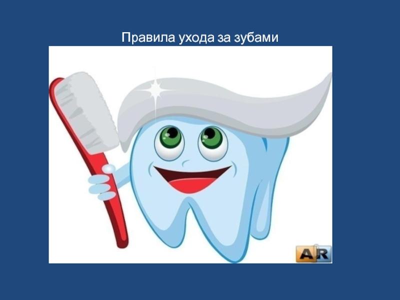 картинки мы и наши зубы крепче мастер-класс