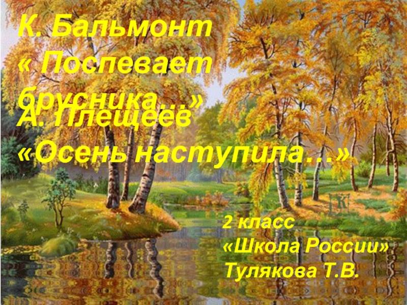 мастера к бальмонт осень с картинками переходу света тень