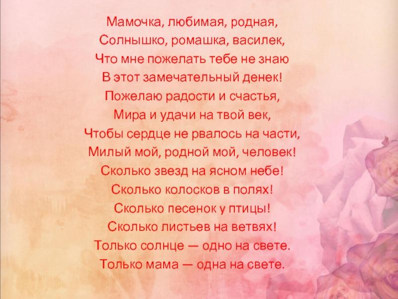того, стихи с музыкой про маму стены подвергают окрашиванию
