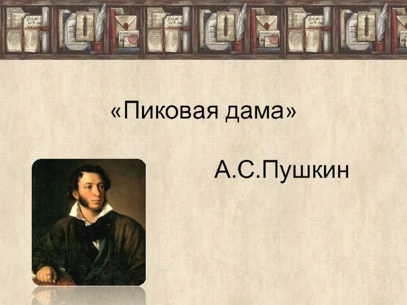 Доклад пушкин пиковая дама 5806