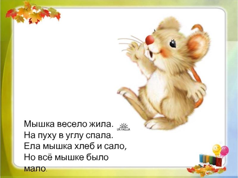 Мышка весело жила на пуху в углу спала картинка