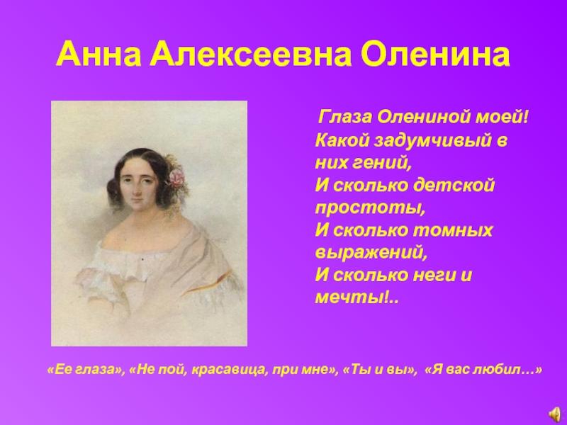 Картинка ее глаза пушкина цанги