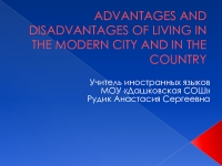 a comparison of the benefits and disadvantages of living in a city and living in the country Disadvantages of living in the city are such as: there are a lot of people, it is noisy, people have no privacy, there is more crime and of course big traffics some people prefer living in the country because there is more quiet and peaceful, no traffic, no noise.
