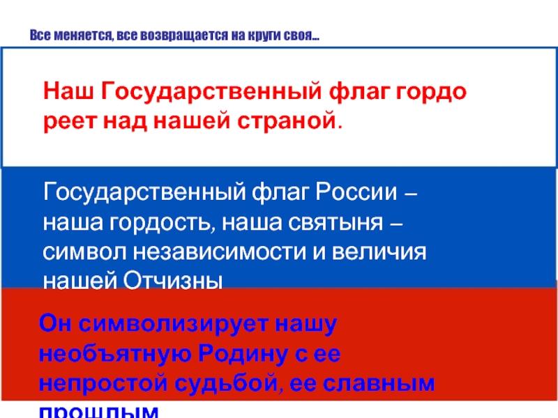 данном гордо реет над страной наш российский флаг родной определяют светлым
