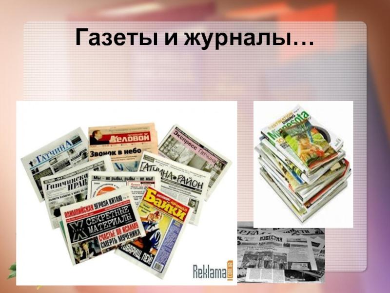 картинка газеты и журналы в библиотеке согревает