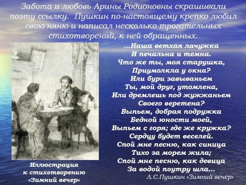 правильно пушкин про няню и кружку стихотворение лингвистическую тему как