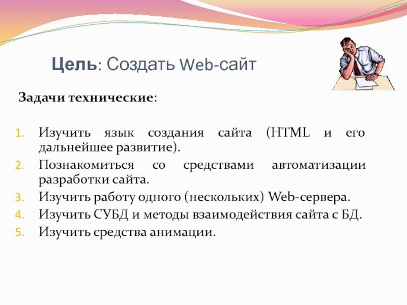 Технология создания сайтов программа курса сайт электросбытовой компании