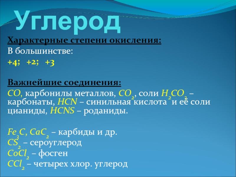 Доклад о углероде по химии 1973