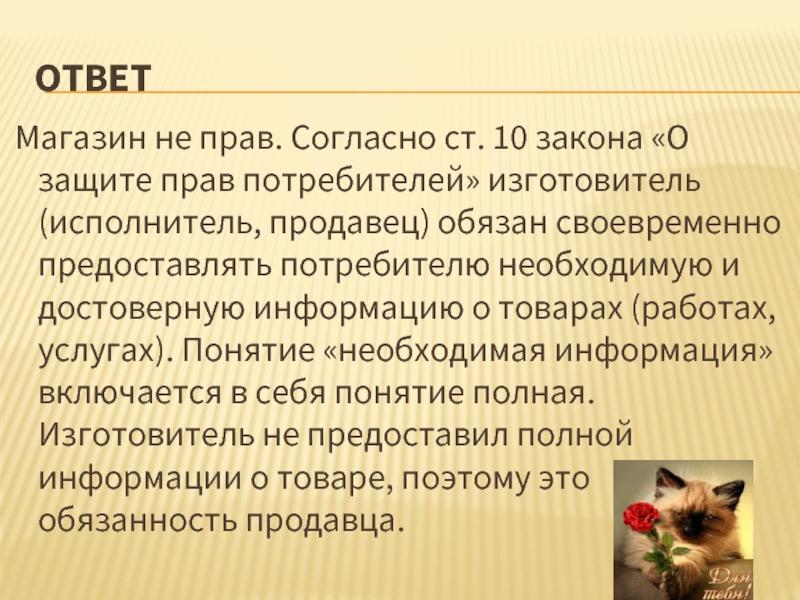 ст 10 закона о защите