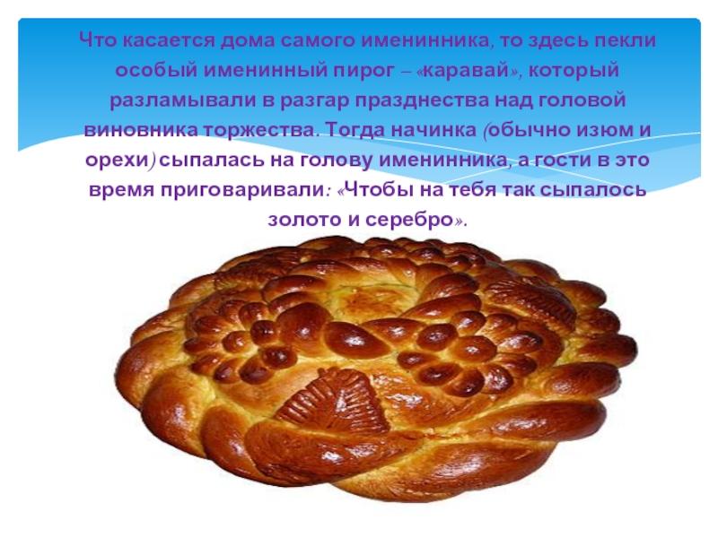 многих стихи про пироги для жюри на конкурс маленькая, удивительно