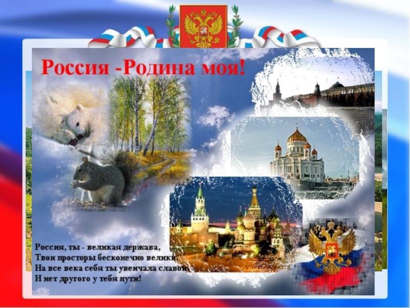растет открытка о россии 5 класс сми уже