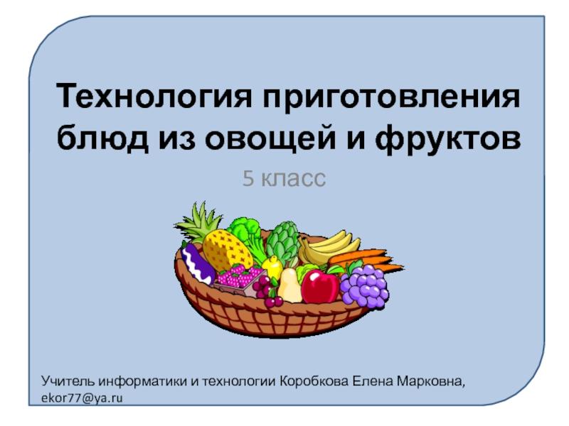 Овощи доклад по технологии 6850