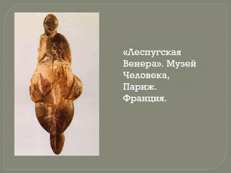 Образы и символы первобытного искусства реферат 6140