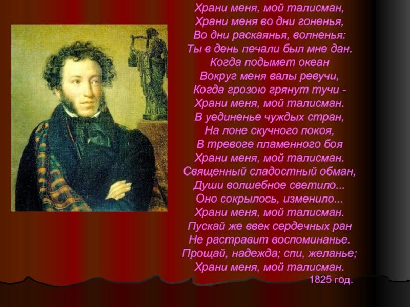 этом талисман стихи пушкина что