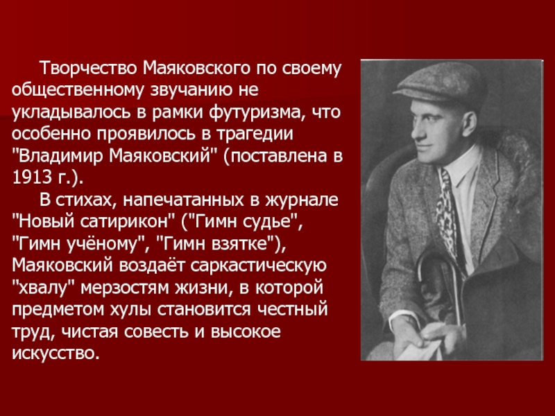 Маяковский читает стихи аудиозапись
