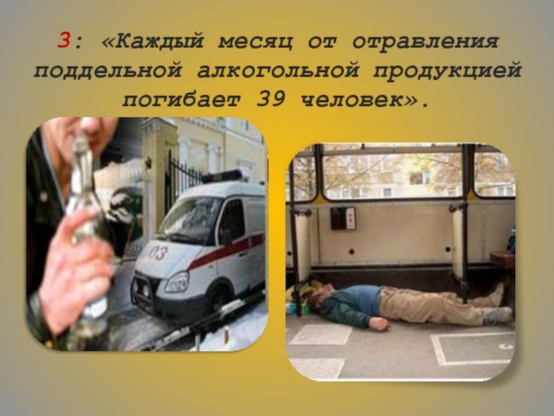 Картинки на тему алкогольное отравление