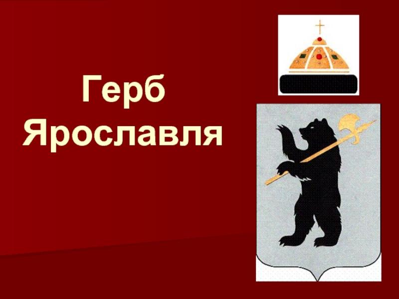 картинки на тему герб ярославля модели его