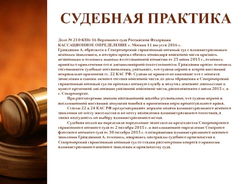 споры о подсудности между судами российской федерации