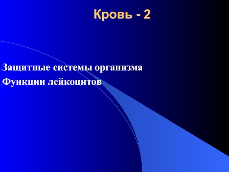 Физиология системы крови презентация, доклад | 600x800
