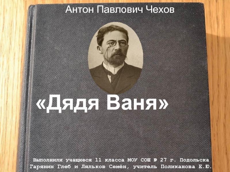 картинки чехов дядя ваня вот