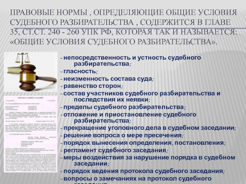 регламент судебного заседания в уголовном процессе