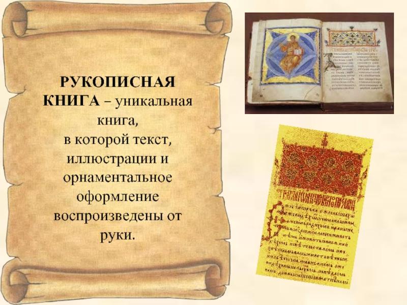 Доклад на тему литература киевской руси 3083